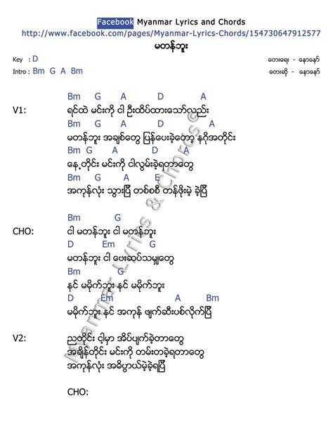 song myanmar myanmar songs lyrics some of naw naw s lyric