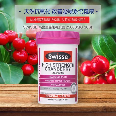 Swisse Ultiboost High Strength Cranberry 25000mg 30tab swisse ultiboost high strength cranberry 25 000mg 30 capsules 徐洋澳洲代购