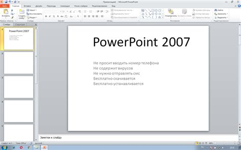 скачать Microsoft Powerpoint 2007 бесплатно Powerpoint 2007 для Windows Powerpoint 2007 Free Templates
