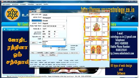 free download full version of kundli software for windows xp free tamil astrology astrology software jothitam