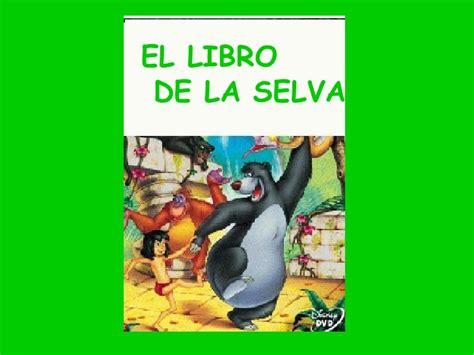 el libro de la 1465460152 el libro de la selva