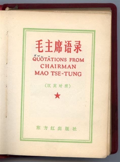 quotations from chairman mao tse tung books the east is