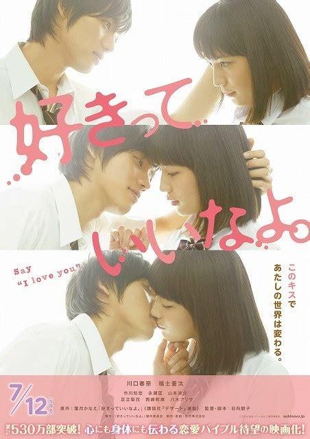 dramanice i need romance 3 say quot i love you quot asianwiki