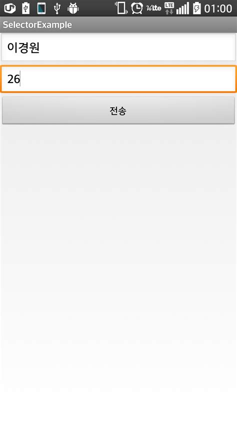 android intent exle android intent를 이용한 activity간 data 공유