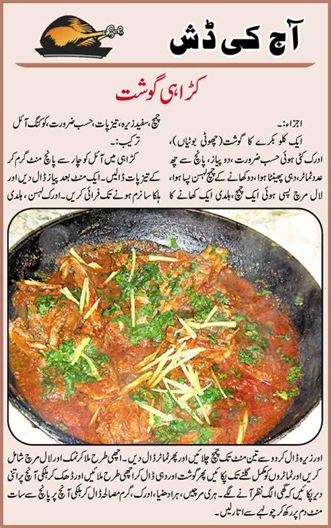Pakistani food recipe pdf forumfinder Image collections