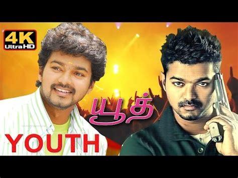 Youth | Full Tamil Movie 4k 2015 release | Youth - Vijay ...