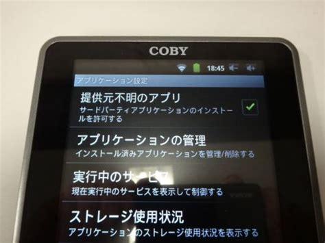 googlecontactssyncadapter apk 中華タブレット coby mid7022 androidマーケットをインストール でじまみ 楽天ブログ