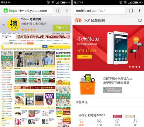theme chrome for android 設定 android 手機版 chrome 瀏覽器工具列顏色 配合網頁佈景主題 g t wang