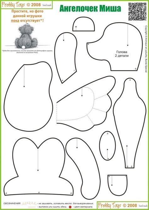 pattern bear pinterest diy cute teddy bear free sewing pattern template