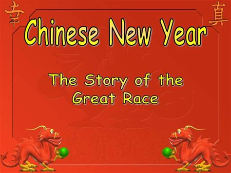 new year race story new year story the great race 28 images the great race