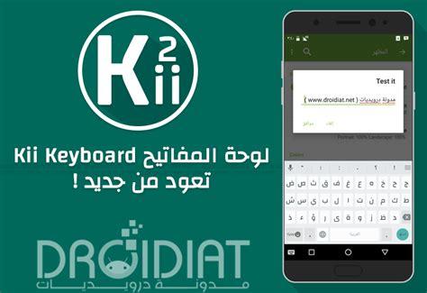 kii keyboard apk لوحة المفاتيح المميزة kii keyboard تعود من جديد uptodown