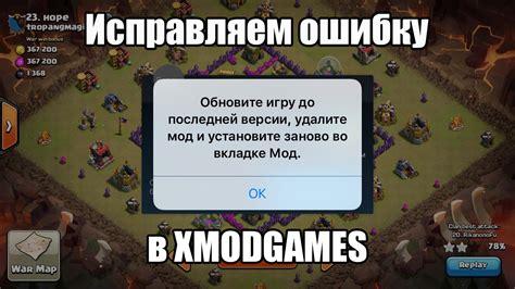 x mod game cydia faq не работает xmodgames на ios 9 goldclan ru