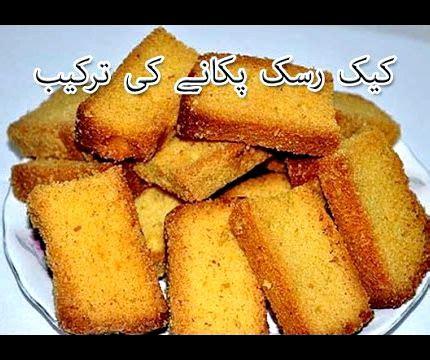 Sara Riaz Cake Rusk Recipe By Chef