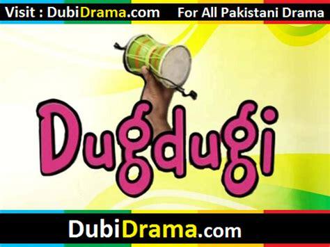 dugdugi on ary digital episode 105 28th july 2013 | dubi