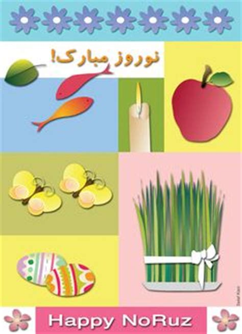 happy iranian new year message new year norooz card new year s and