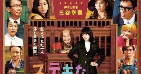 film ghost jepang rekomendasi film jepang a ghost of a chance 2011