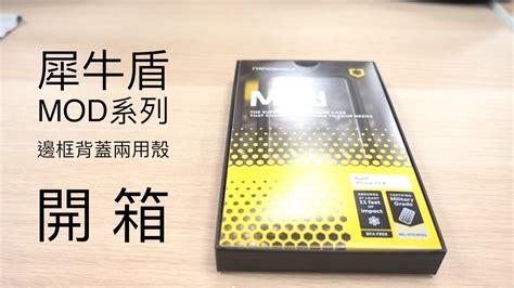 犀牛盾 mod iphone x iphone 8 7 plus 拆裝教學 開箱文