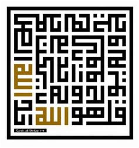 Kaligrafi Poster Pajangan Wall Decor Islami Ayat Kursi ayat al kursi arabic calligraphy wall sticker a square arabic calligraphy kufi murabba of