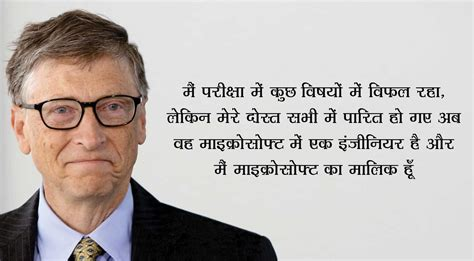 bill gates biography video in hindi bill gates quotes in hindi microsoft क स स थ पक ब ल