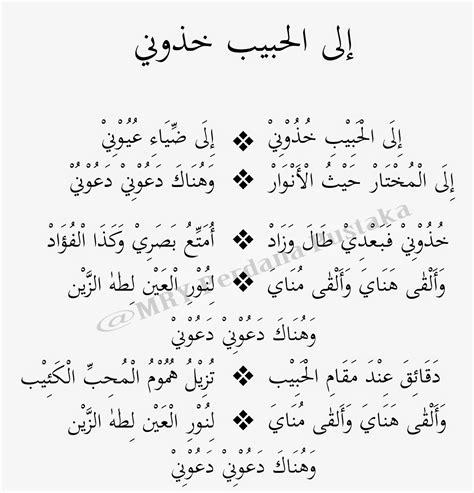 arabic maulidu ahmad teks sholawat al banjari al banjari gambus