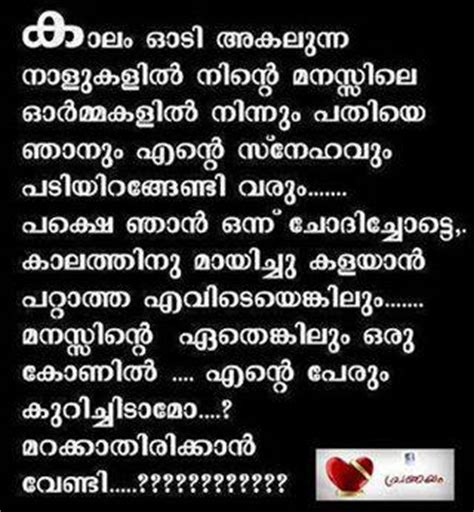 love feeling malayalam images pics for gt feeling love letter malayalam