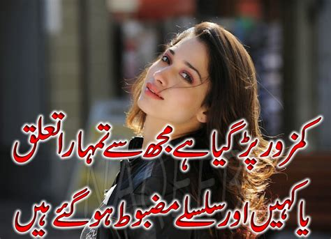couple wallpaper poetry love poetry for couples and poetry lovers best urdu