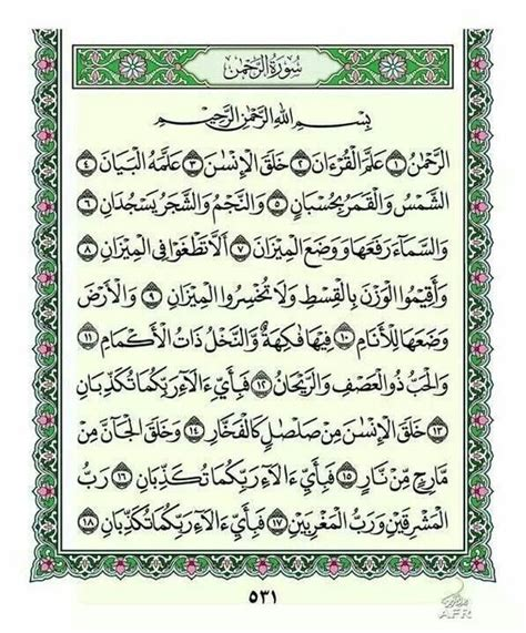 surah ar rahman urdu translation mp3 download image gallery holy quran surah rahman