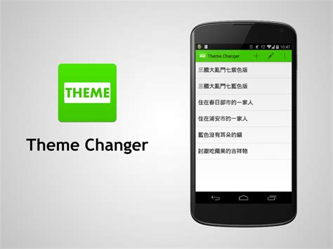 download theme changer for line apk theme changer 1 0 23 apk download android tools apps