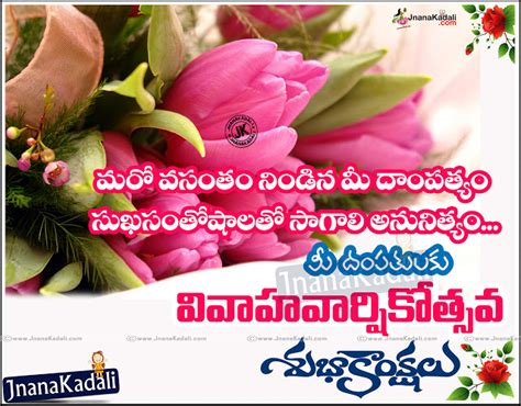 Wedding Anniversary Quotes For Muslim Couples by Wedding Anniversary Messages For In Telugu Jnana