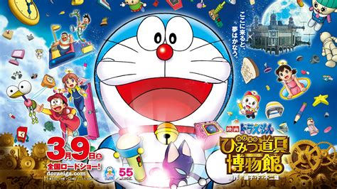 doraemon movie gadget museum doraemon nobita s secret gadget museum 2013 backdrops