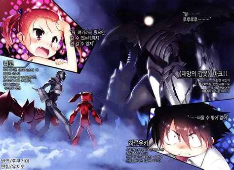 accel world vol 12 light novel the crest books 액셀월드 16권 일러스트 한글화 소아온