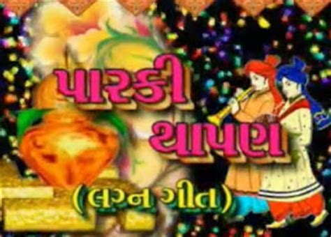 Wedding Song Gujarati by November 2012