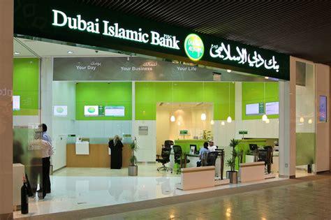 bank islamic dubai فروع بنك دبى الاسلامى فى جميع انحاء الامارات وارقام الهواتف