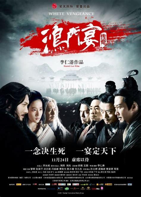 film china white white vengeance 鴻門宴 2011 leon lai zhang hanyu liu