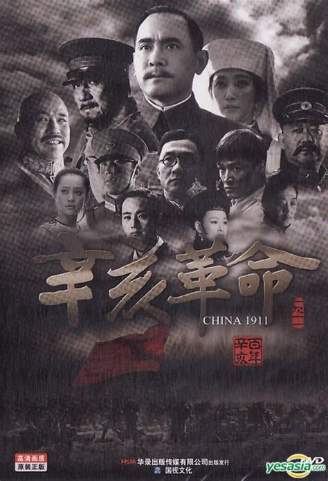 film china revolution yesasia 1911 revolution dvd china version dvd