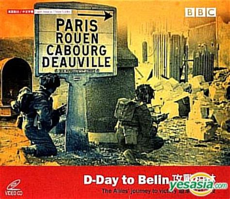 journey s end the flight series volume 3 books yesasia d day to berlin the allies journey to victory