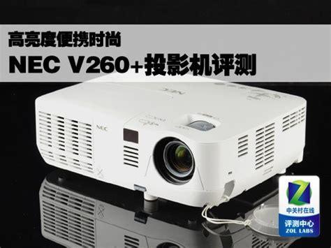 Proyektor Nec V260 高亮度便携时尚 nec v260 投影机评测 nec v260 投影机评测 中关村在线