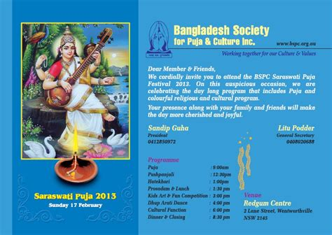 Invitation Letter Format For Kali Puja Invitation Letter Format For Kali Puja Invite