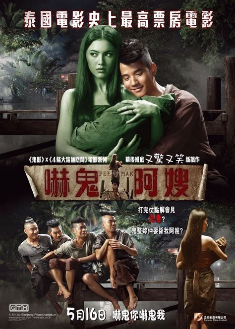 Film Pee Mak Sub Indo Mp4 | download film pee mak phrakanong 2013 subtitle indonesia