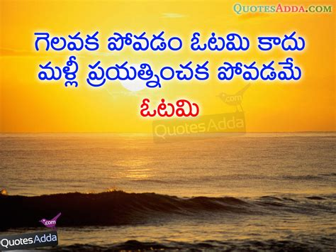 Inspirational Quotes In Vivekananda Motivational Quotes In Telugu Quotesgram