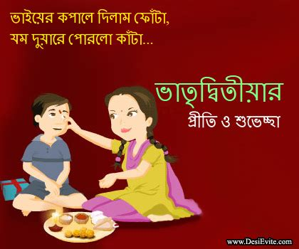 Bhai phota quotes in bengali m4hsunfo