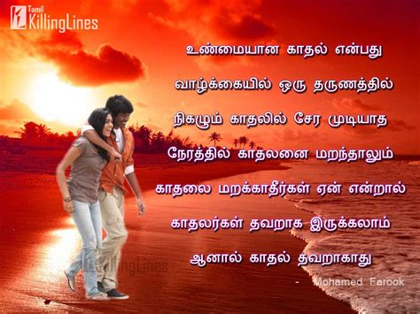 images of love tamil kavithai 115 love quotes and cute kathal kavithaigal images tamil