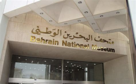 bahrain national museum ieee gcc conference amp exhibition