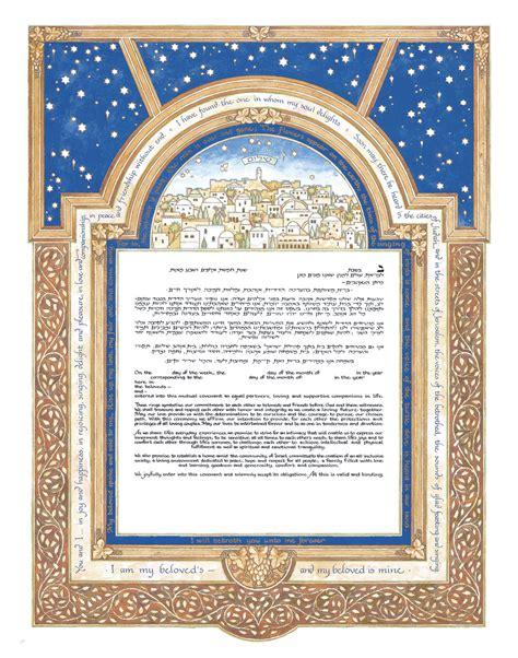 Seven Wedding Blessings Reform by Seven Blessings Ketubah By Mickie Caspi