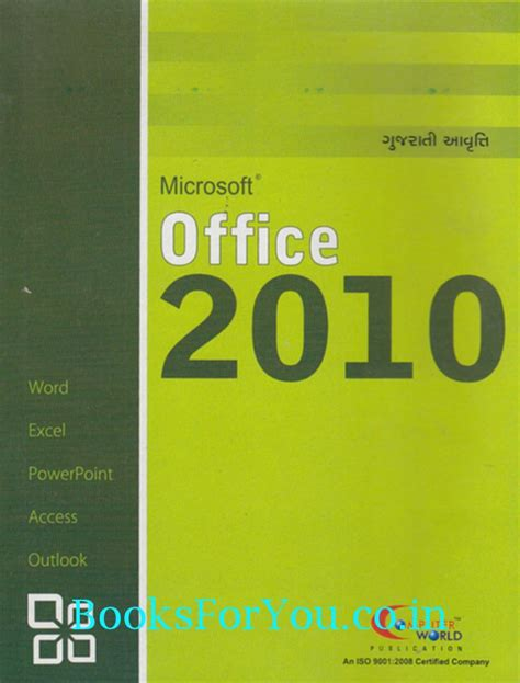 Microsoft Office Book by Microsoft Office 2010 Gujarati Books For You