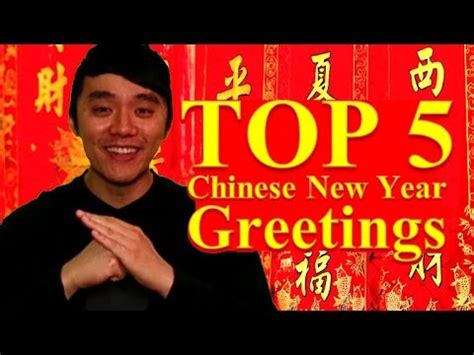 new year wishes in cantonese ezcantonese top 5 new year greetings in