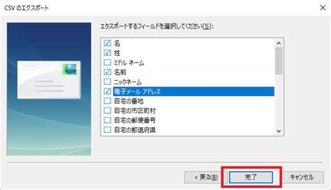 mail sosystem co jp loc us windows live mail liveメール を 簡単にthunderbird サンダーバード に移行する