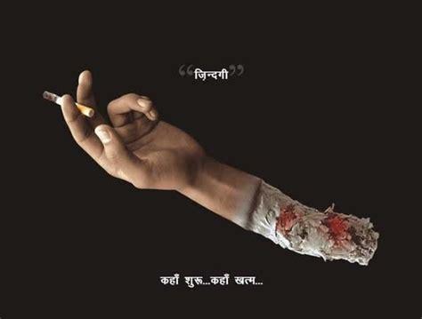 imagenes impactantes sobre el tabaco anuncios contra el tabaquismo marcianos