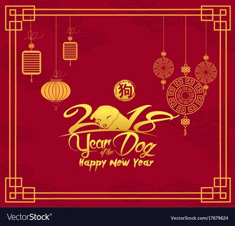 new year wishes quotes in mandarin happy new year 2018 card with year of vector image