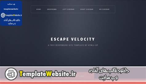 escape velocity template دانلود قالب آماده وب سایت templatewebsite